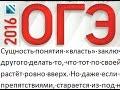 Подготовка к ОГЭ по русскому языку Тексты изложений 18 mp3
