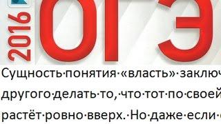 Подготовка к ОГЭ по русскому языку. Тексты изложений. №18