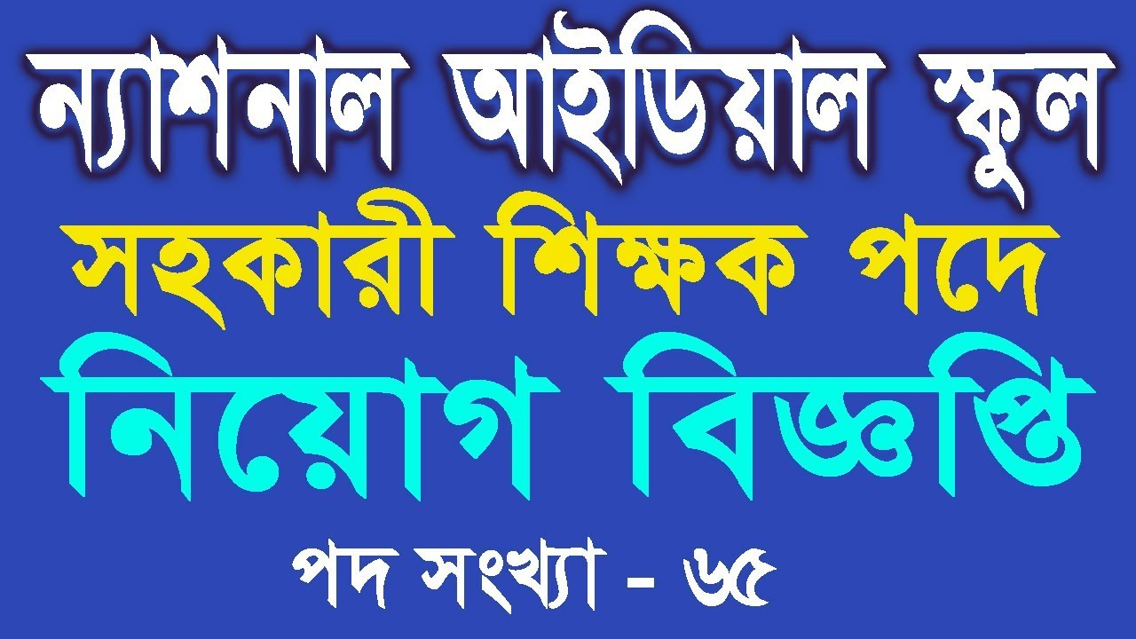 National Ideal School Job Circular 2019 | Assistant Teacher