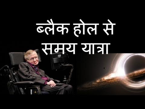 ब्लैक होल से समय यात्रा Time travel through black hole in Hindi