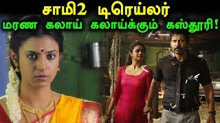 விக்ரமை கலாய்க்கும் கஸ்தூரி- saamy 2 Trailer Troll-Filmibeat Tamil