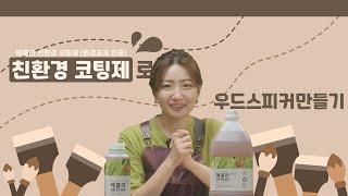 [슬기로운친환경생활] DIY목공 - 우드스피커 만들기!…
