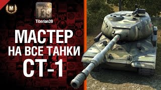Мастер на все танки №77: СТ-1 - от Tiberian39 [World of Tanks]