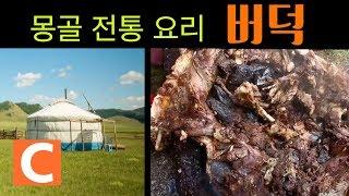 바비큐의 원조, 몽골 최고의 고기 요리 '버덕'