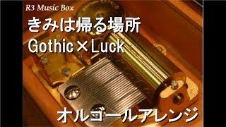 きみは帰る場所/Gothic×Luck【オルゴール】 (アニメ「けものフレンズ2」ED) thumbnail