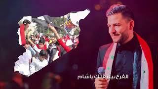 حسام جنيد سوريا الفرح بيلبقلك hoosam jneed