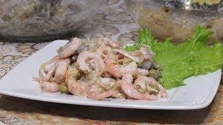 Отличный рецепт для романтического ужина-Салат с Креветками и Грибами