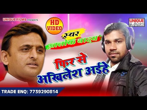 U P Me Fir Se Akhilesh Aihe - Alok Yadav || Bhojpuri Super Hit Song 2018