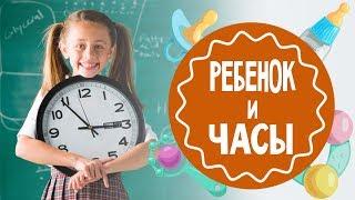 Как научить ребенка понимать по часам