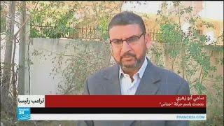 حركة حماس تعلق على انتخاب ترامب