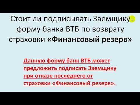 Стоит ли подписывать форму банка ВТБ по возврату страховки Финансовый резерв