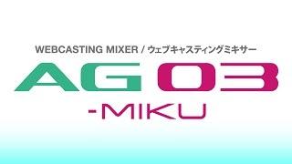 ウェブキャスティングミキサーag03 miku