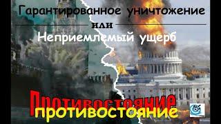 Противостояние.  Неприемлемый ущерб и Гарантированное уничтожение