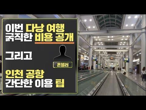다낭 여행.이번 여행 숙소와 vietjet항공기 가격 요약 in Inchon airport