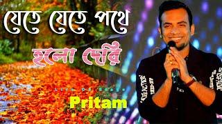 Jete Jete Pathe Holo (যেতে যেতে পথে হলো) |R.D.Burman | Best Of Rahul Deb Burman |Cover by - Pritam|