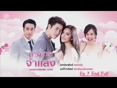 The cupids: Khammathep Jum Laeng ep 1 engsub