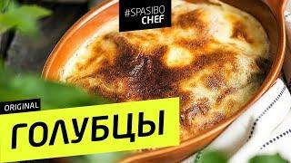 ГОЛУБЦЫ СПАСИБО ШЕФ #61 CLASSIC (фабрика голубцов 2) - рецепт Ильи Лазерсона