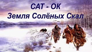 САТ-ОК. ЗЕМЛЯ СОЛЁНЫХ СКАЛ (ГЛАВЫ 27-38)