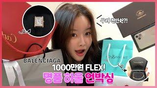 1000만원 FLEX!…