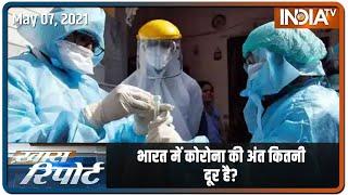 भारत में कब ख़त्म होगा कोरोना वायरस? देखिए COVID-19 महामारी की तीसरी वेव पर सबसे पुख्ता रिपोर्ट