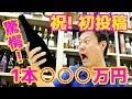 【検証】山崎?ドンペリ?獺祭?京都の有名酒専門店で一番高い酒はどれだ!?