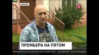 Сюжет Пятого канала о премьере сериала
