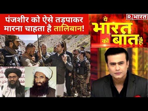 Panjshir में Taliban का खूनी संग्राम ! देखिए Ye Bharat Ki Baat Hai With Syed Suhail