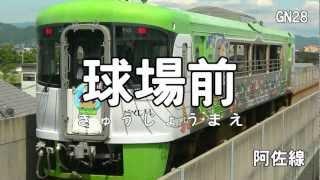 初音ミクが魔法少女まどか☆マギカOPで徳島から高知までの駅名を初音ミクが歌う
