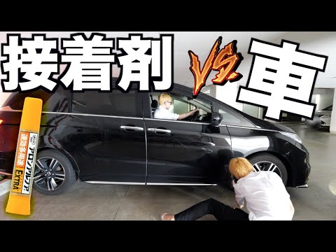 【検証】車のタイヤを接着剤で固めたら発進不能になるの?