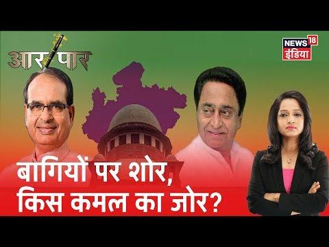 SC तय करेगी सत्ता, क्या Cong की अपनी चूक से MP में आया सियासी भूचाल? | Aar Paar | Preeti Raghunandan