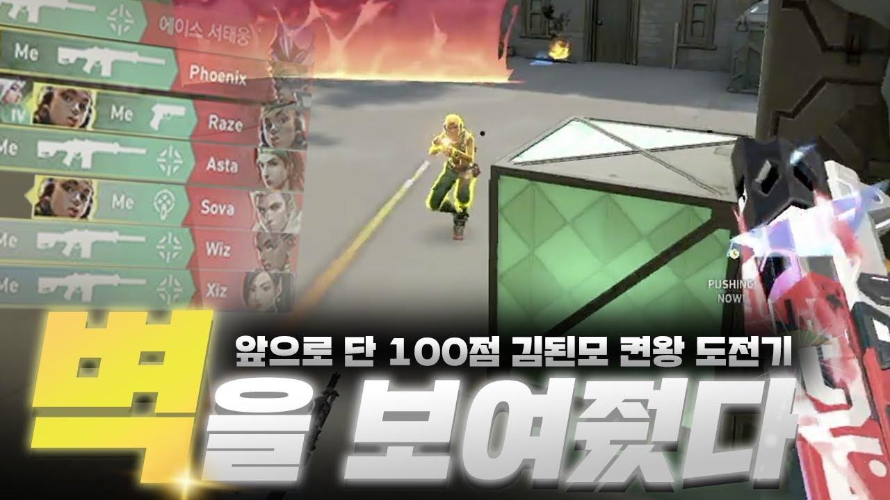 레이즈 김된모 피지컬 + 해설위원 빈본 뇌지컬 = 벽ㅣ 발로란트 김된모