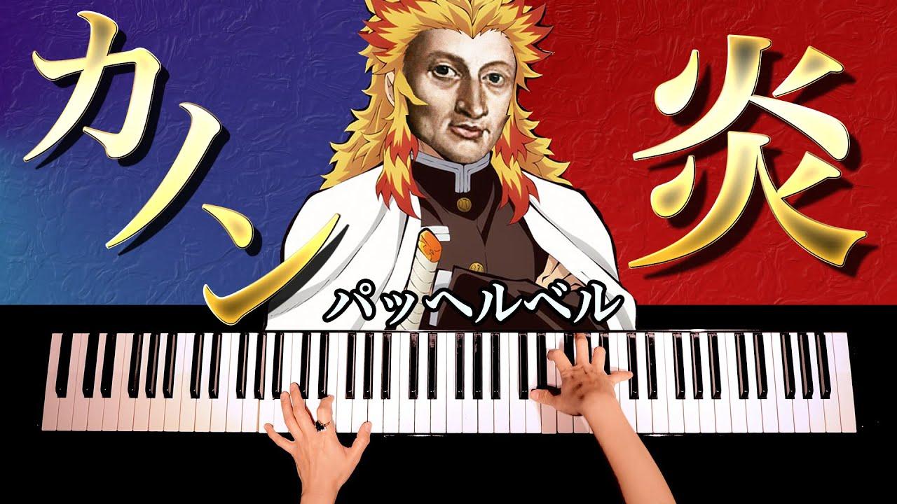 「炎」カノンのパッヘルベルが作曲してみた - ピアノ - Piano - CANACANA