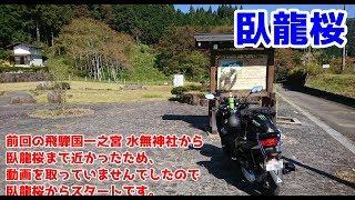 バイク:PCX125 カメラ:SJ4000 1080P 動画編集ソフト:aviutl 音楽:魔王魂 アニメ「氷菓」聖地巡礼日帰りツーリング動画です。