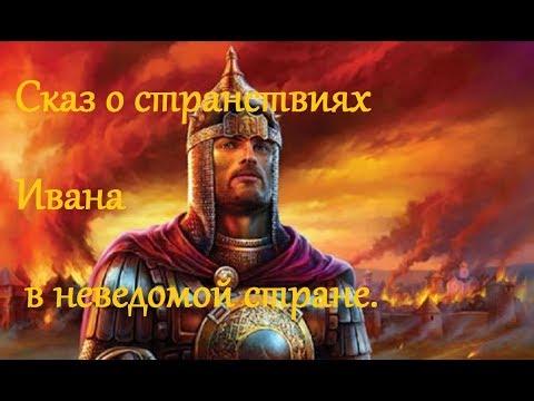 Божественные сказы земель славянских. Сказ о странствиях Ивана в неведомой стране.