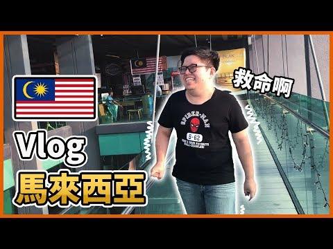 【馬來西亞自由行】是甚麼東西...讓哈記嚇成這樣...?巧哈殞MOBO豪團大馬行Day1、Day2 Feat.哈記、殞月、Moco、巧克力【熊貓團團】