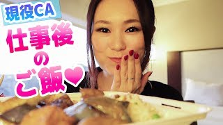 Have Dinner With Me! Japanese Air Hostess' Real Life / Moppan