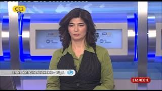 Δελτίο ειδήσεων ΕΡΤ 10/03/2015