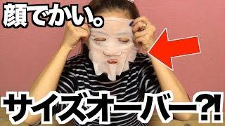 顔でかい人がパックしたらこうなる(;;) ほのか 検索動画 16