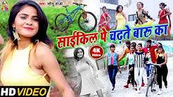 साइकिल पे चढ़त बारू का - Jija Chhodi Na Hamar Kalai - Sonu Raja - Bhojpuri Songs HD