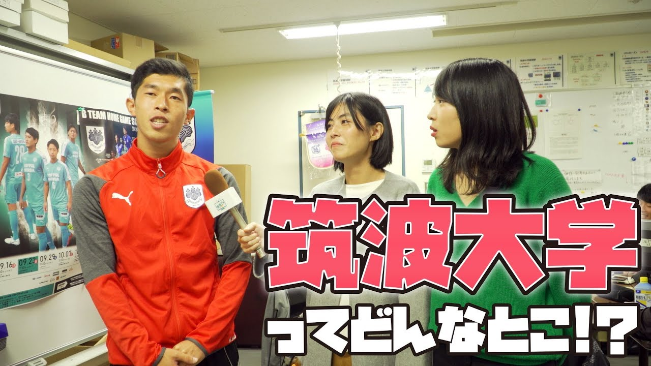 筑波大生にキャンパスを案内してもらいました