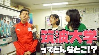 【筑波大学】現役筑波生にキャンパスを案内してもらいました【東進TV】