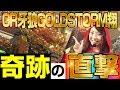 パチンコ新台<CR牙狼GOLDSTORM翔>【2Dキャラリーチ直撃!?】新台REAL収録 #31【倖田柚希】