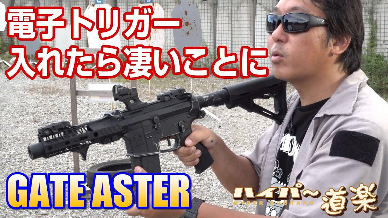 電子トリガー入れたら凄いことに! GATE ASTER キレッキレ!!