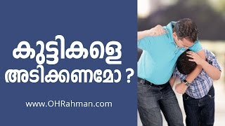 Should we abuse our kids?  | Parenting Tip Malayalam Video