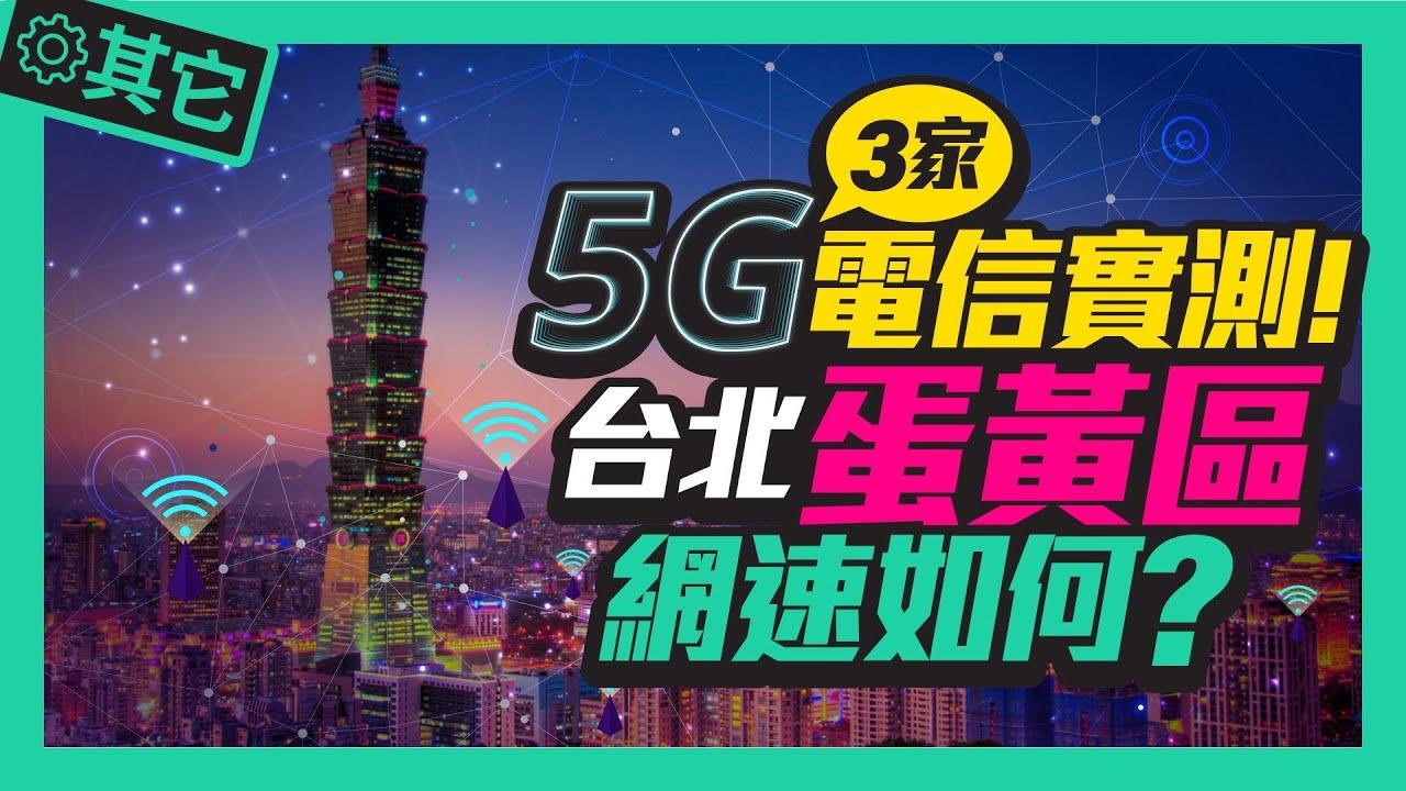 臺北市5G網速評測PK結果超意外!中華電信5G VS 遠傳電信5G VS 臺灣大哥大5G 下載這家超快!5G資費申辦前注意 ...