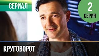 ▶️ Круговорот 2 серия | Сериал / 2017 / Мелодрама