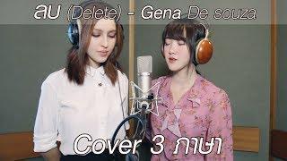 [Cover 3 ภาษา] ลบ(Delete) - Gena Desouza | Emma&Pam