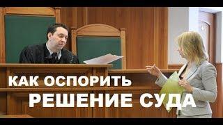 видео Момент вступления решения суда в законную силу