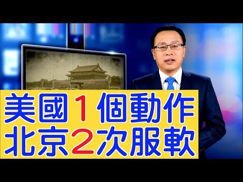 港府北京遭挫敗的原因揭密,美國只做了一個動作,中共貿易和反送中都服軟了(2019/09/06)