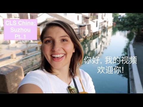 Critical Language Scholarship: Suzhou, China: Pt  1